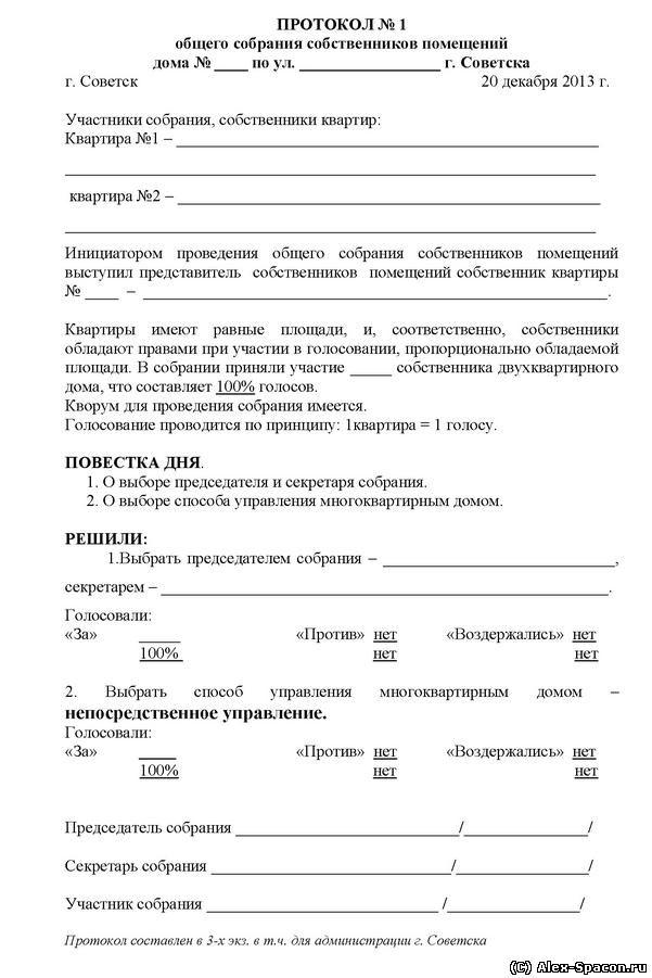 образец заполнения протокола общего собрания собственников мкд - фото 9