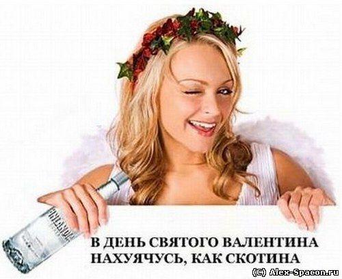 Сайт Рыжакова Олега Ивановича (Alex Spacon). День святого Валентина, прикольные картинки.
