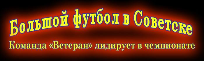 Сайт Рыжакова О.И. (Alex Spacon) г. Советск Кировской области. Большой футбол в Советске.